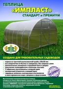 Буклет Теплица Импласт Стандарт-Премиум - 00011212321314-min