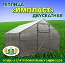 Teplica-domikom-dvuskatnaya-IMplast